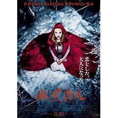 赤ずきん ブルーレイ&DVDセット [Blu-ray]
