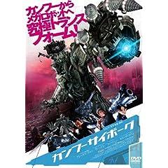 カンフーサイボーグ [DVD]