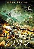 アフガン [DVD]