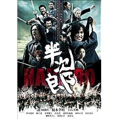 半次郎 HANJIRO [DVD]