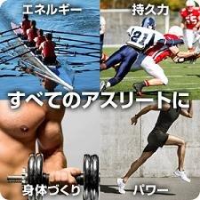 世界中のアスリートが愛用                                                                                                     いろいろなスポーツのイメージ画像と社長の顔??