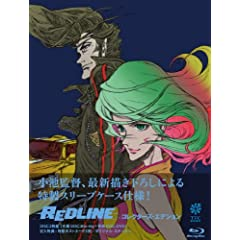 REDLINE コレクターズ・エディション 【Blu-ray】