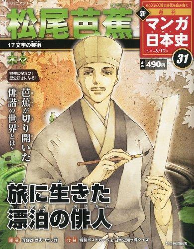週刊新マンガ日本史