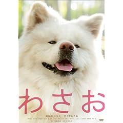 わさお [DVD]