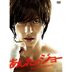 あしたのジョー プレミアム・エディション(2枚組) [DVD]