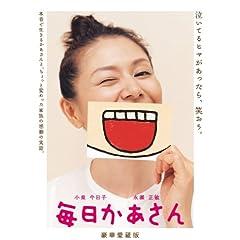 毎日かあさん 豪華愛蔵版(初回限定生産DVD2枚組)