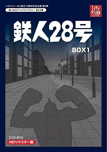 鉄人28号(第1期1963年)