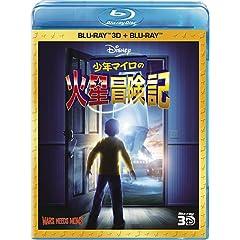 少年マイロの火星冒険記 3Dセット [Blu-ray]