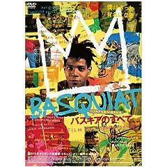 80年代のアートシーンを疾走した画家・バスキアの素顔に迫るドキュメンタリー