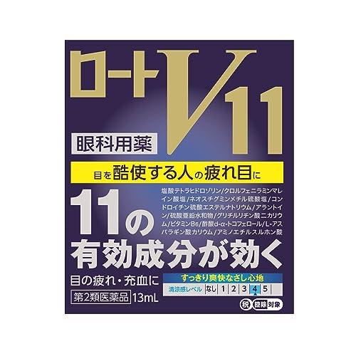 【第2類医薬品】ロートV11 13mL