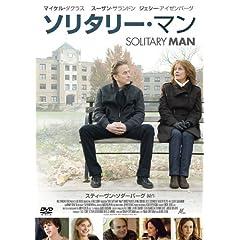 ソリタリー・マン [DVD]