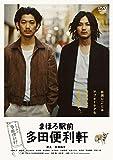 まほろ駅前多田便利軒 プレミアム・エディション(2枚組) [Blu-ray]
