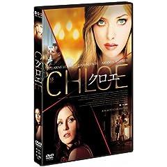 クロエ [DVD]