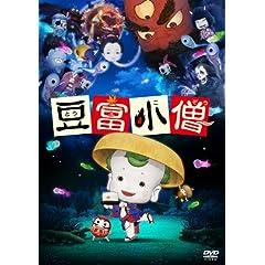 豆富小僧 DVD&ブルーレイ セット(2枚組)【初回限定生産】 [Blu-ray]