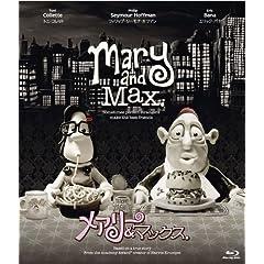 メアリー&マックス [Blu-ray]