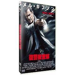 復讐捜査線 [DVD]