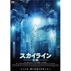 【Amazon.co.jp限定特典付き】スカイライン -征服- [DVD]