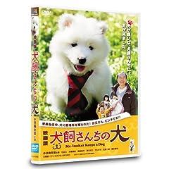 犬飼さんちの犬 [DVD]