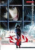 女囚701号 さそり外伝 [DVD]