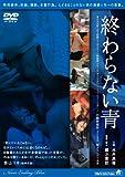 終わらない青 [DVD]