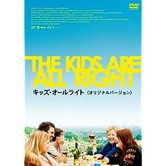 【初回限定生産】キッズ・オールライト オリジナルバージョン [DVD]