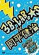 3B LAB.☆S + 岡平健治 MUSIC VIDEO CLIP集(仮) [DVD]