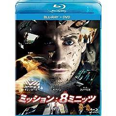 ミッション:8ミニッツ ブルーレイ+DVDセット