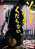 青春H2 ソーローなんてくだらない [DVD]