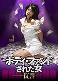 ボディ・ファンドされた女 -復讐- [DVD]