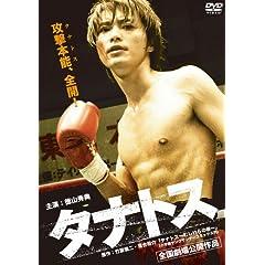 タナトス [DVD]