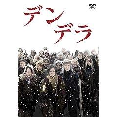 デンデラ [DVD]