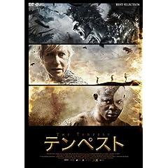 テンペスト [DVD]