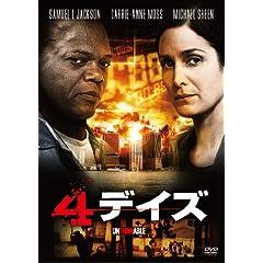 4デイズ [DVD]