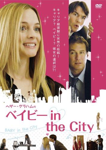 ヘザー・グラハムのベイビーin the CITY