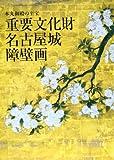 本丸御殿の至宝 重要文化財名古屋城障壁画