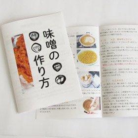 味噌手作りセット