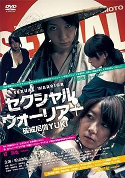 セクシャル・ウォーリアー ~破戒尼僧YUKI~/DVD