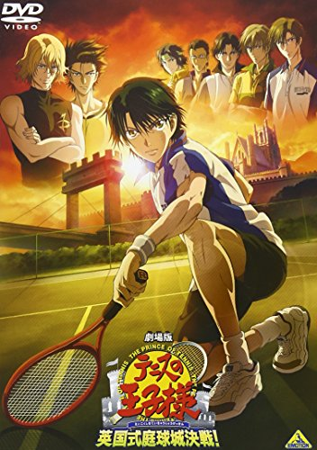 Amazon で 劇場版テニスの王子様 英国式庭球城決戦 を買う