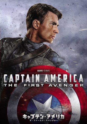 Amazon で キャプテン・アメリカ/ザ・ファースト・アベンジャー を買う
