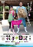 花子の日記 [DVD]