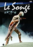 モナコ公国モンテカルロ・バレエ団「真夏の夜の夢 Le Songe」[DVD]