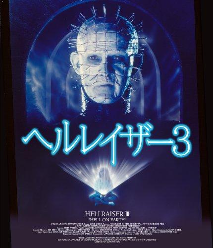 Amazon で ヘルレイザー3 を買う
