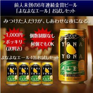 よなよなエール 4缶