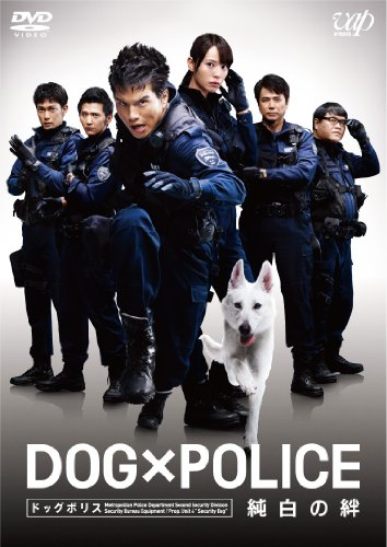 Amazon で DOG×POLICE 純白の絆 を買う