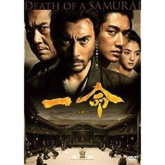 一命 スタンダード・エディション [DVD]