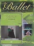 隔週刊 バレエDVDコレクション 2012年 3/13号 [分冊百科]