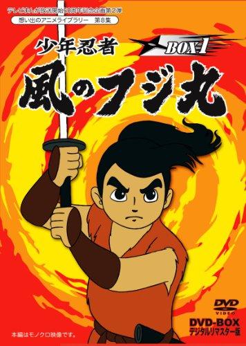 少年忍者風のフジ丸