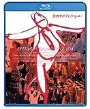 世界中がアイ・ラヴ・ユー ―デジタル・レストア・バージョン―/Blu-ray