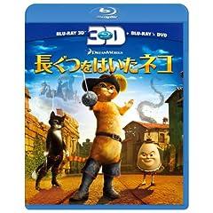 長ぐつをはいたネコ 3Dスーパーセット [Blu-ray]