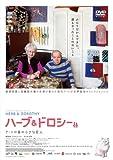ハーブ&ドロシー [DVD]